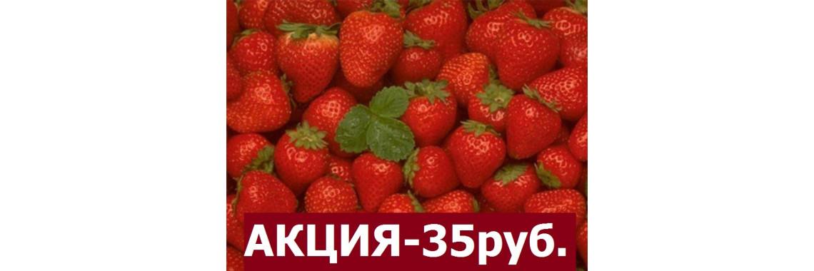 АКЦИЯ!КЛУБНИКА Р9-Р13 - 35 руб.!!!